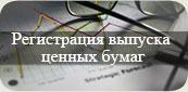 Регистрация выпуска ценных бумаг
